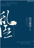 《乱臣》全本TXT小说下载-作者:明月像饼