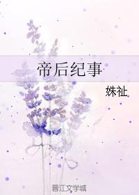 《帝后纪事》全本TXT小说下载-作者:姝祉