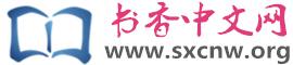书香中文网